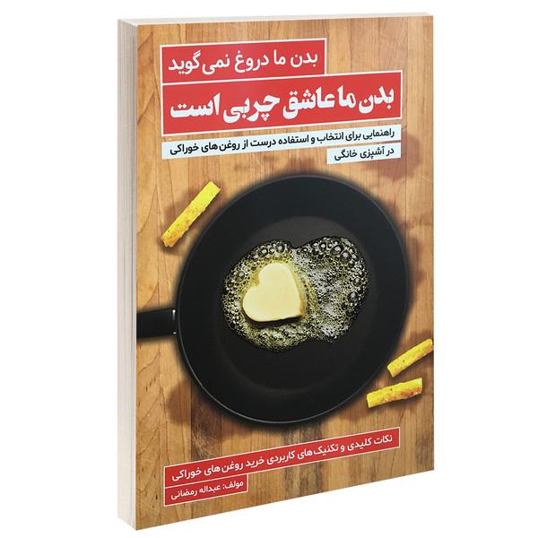 کتاب بدن ما دروغ نمی گوید بدن ما عاشق چربی است اثر عبداله رمضانی انتشارات کلید آموزش