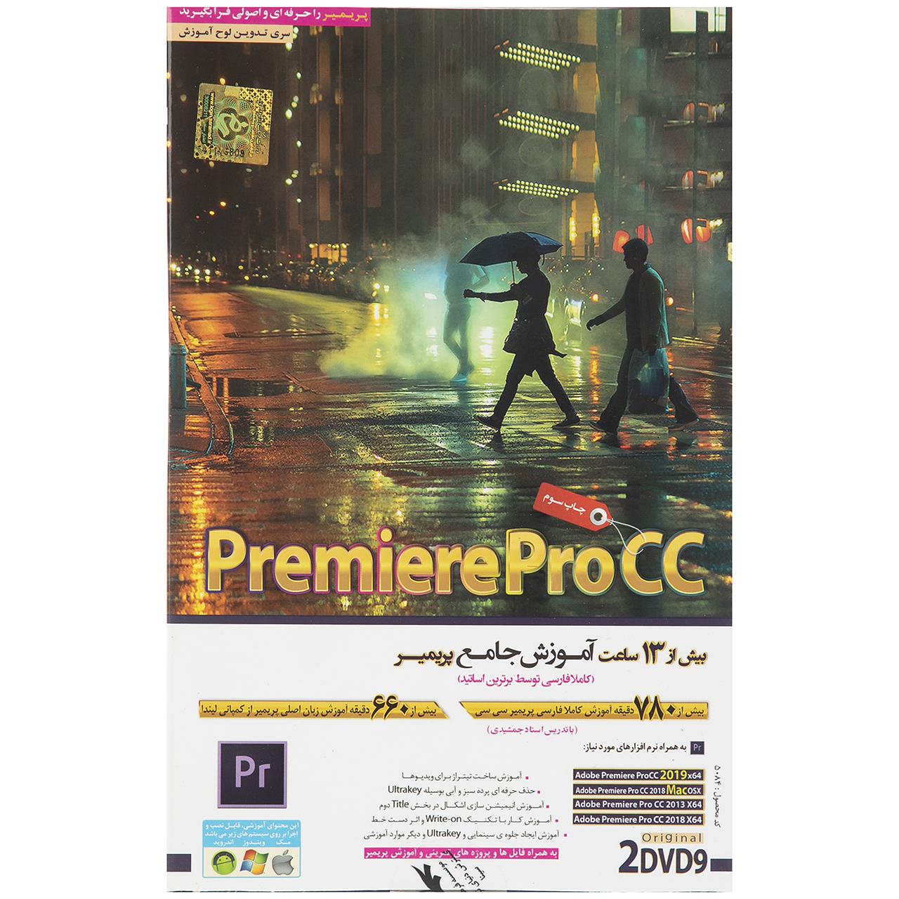 آموزش جامع Premiere Pro CC نشر دنیای نرم افزار سینا