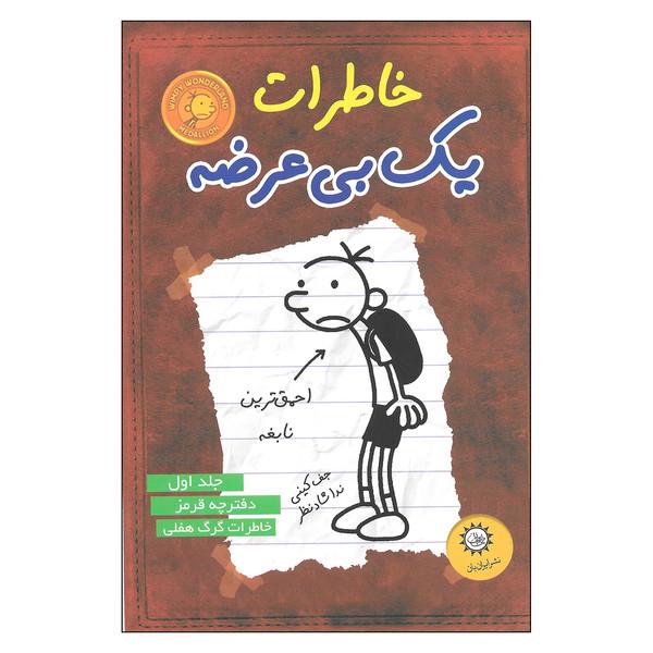 کتاب خاطرات یک بی عرضه احمق ترین نابغه اثر جف کینی نشر ایران بان