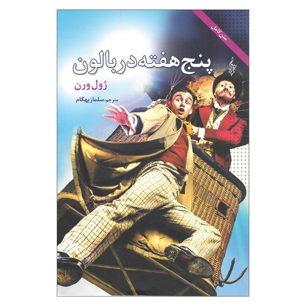 کتاب پنج هفته در بالون اثر ژول ورن نشر ترانه
