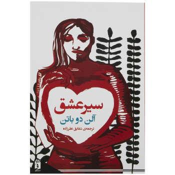 کتاب سیر عشق اثر آلن دوباتن