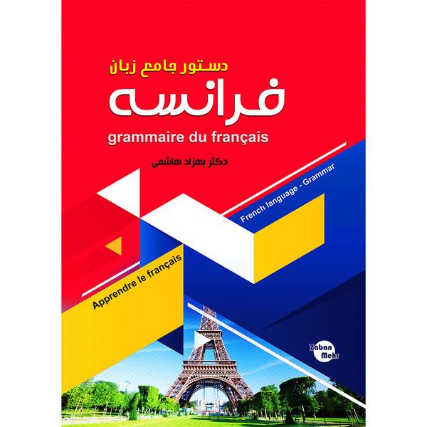 کتاب  دستور جامع زبان فرانسه اثر بهزاد هاشمی انتشارات زبان مهر