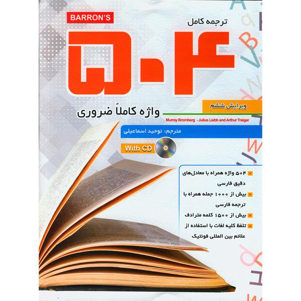 کتاب 504 واژه کاملاً ضروری اثر جمعی از نویسندگان انتشارات زبان مهر