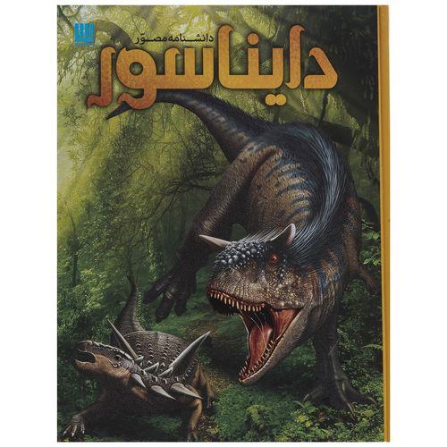 کتاب دانشنامه مصور دایناسور اثر دیوید لمبرت