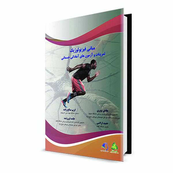 کتاب مبانی فیزیولوژیک، تمرینات و آزمون های آمادگی جسمانی اثر جمعی از نویسندگان انتشارات طنین دانش