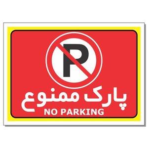 تابلو نشانگر طرح پارک ممنوع کد 1623