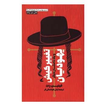 کتاب تغییر کیش یهودیان و یک داستان دیگر اثر فیلیپ راث انتشارات آزرمیدخت