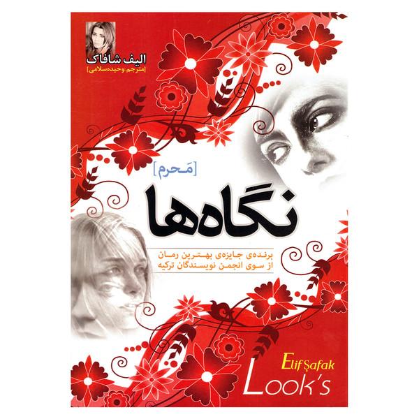 کتاب نگاه ها اثر الیف شافاک نشر نسیم قلم