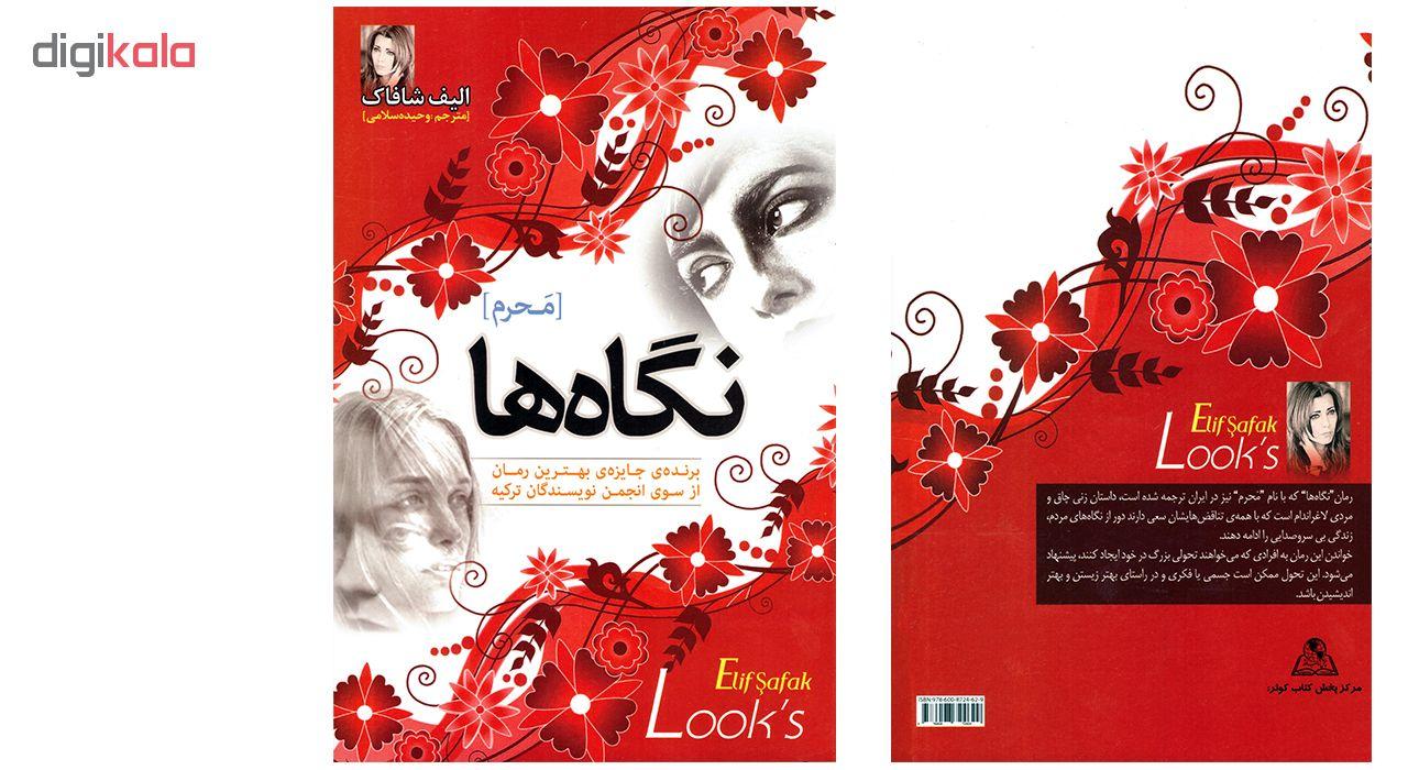 کتاب نگاه ها اثر الیف شافاک نشر نسیم قلم main 1 1