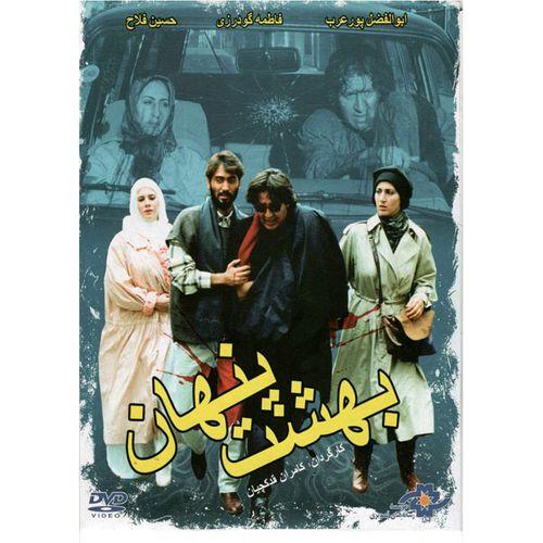 فیلم سینمایی بهشت پنهان اثر کامران قدکچیان نشر موسسه رسانه های تصویری