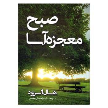 کتاب صبح معجزه آسا اثر هال الرود نشر مهرگان قلم