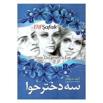 کتاب سه دختر حوا اثر الیف شافاک نشر نسیم قلم
