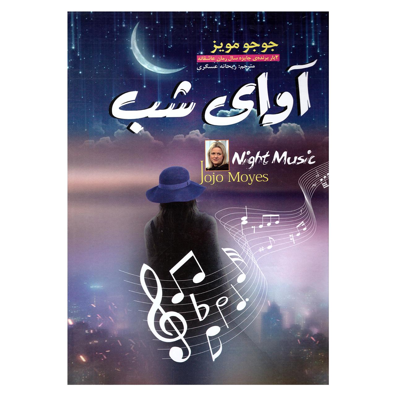 خرید                      کتاب آوای شب اثر جوجو مویز نشر نسیم قلم