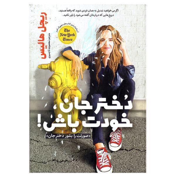 کتاب خودت باش دختر جان اثر ریچل هالیس نشر یوشیتا