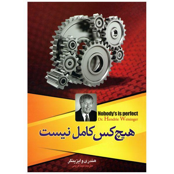 کتاب هیچ کس کامل نیست اثر هندری وایزینگر نشر نسیم قلم