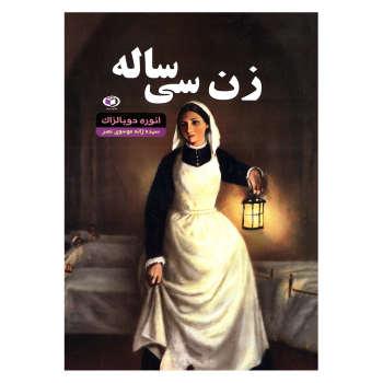 کتاب زن سی ساله اثر انوره دوبالزاک نشر حباب