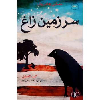 کتاب سرزمین زاغ اثر کیت کانسبتل انتشارات هوپا
