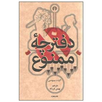 کتاب دفترچه ممنوع اثر آلبا د سسپدس نشر علمی و فرهنگی