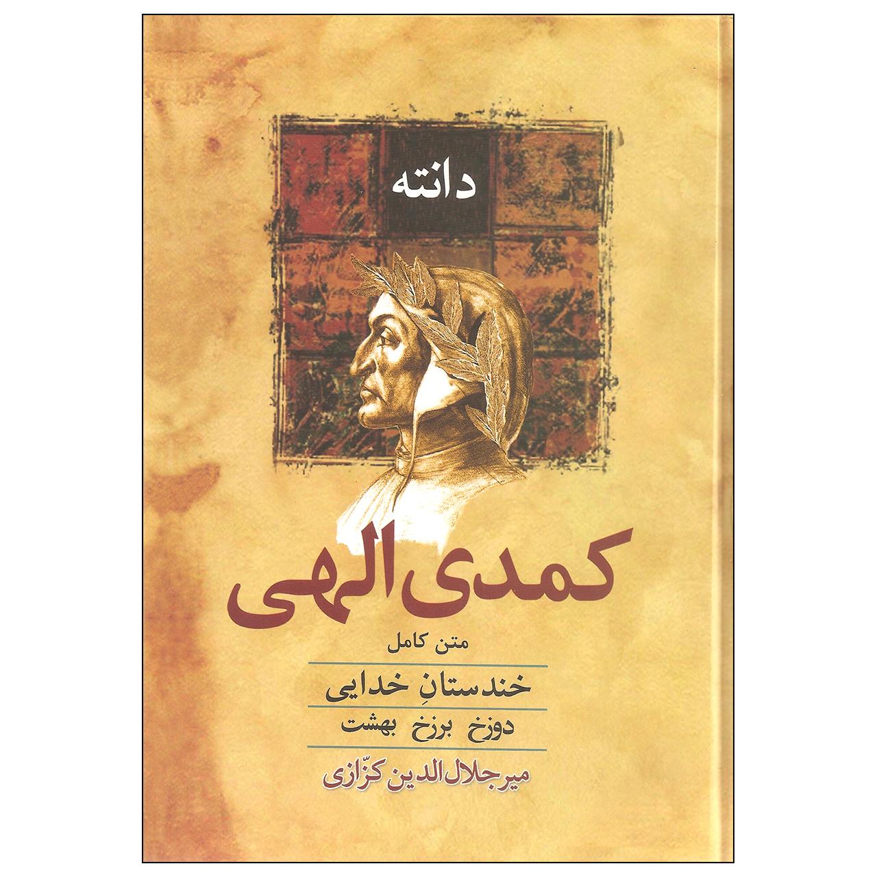 کتاب کمدی الهی اثر دانته انتشارات معین