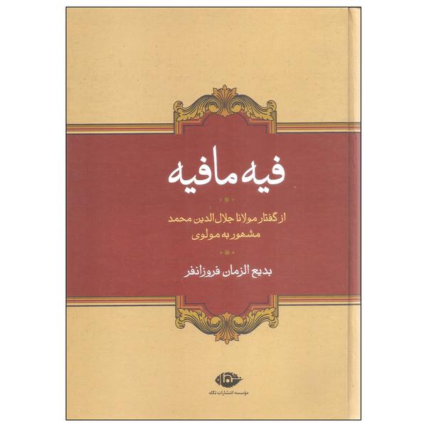 کتاب فیه ما فیه اثر مولانا جلال الدین محمد بلخی نشر نگاه