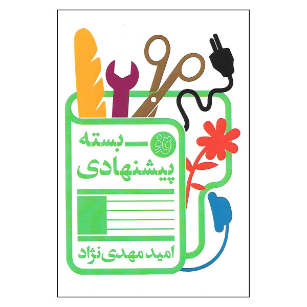 کتاب بسته پیشنهادی اثر امید مهدی نژاد انتشارات قاف لبخند