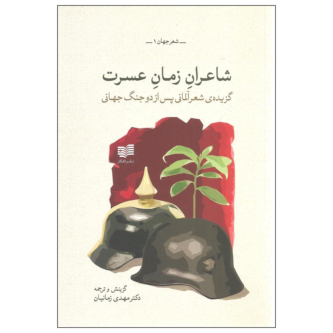 کتاب شاعران زمان عسرت اثر دکتر مهدی زمانیان نشر افکار