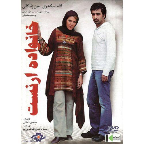 فیلم سینمایی خانواده ارنست اثر محسن دامادی نشر موسسه رسانه های تصویری