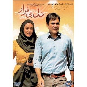 فیلم سینمایی دل بی قرار اثر قربان محمد پور نشر  موسسه رسانه های تصویری