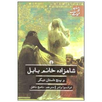 کتاب شاهزاده خانم بابل و پنج داستان دیگر اثر فرانسوا ولتر نشر علمی فرهنگی