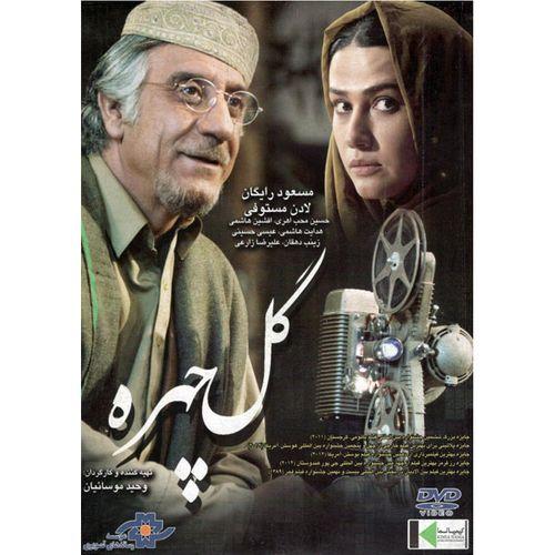 فیلم سینمایی گل چهره اثر وحید موسائیان نشر موسسه رسانه های تصویری