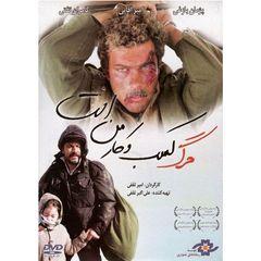 فیلم سینمایی مرگ کسب وکار من است اثر امیر ثقفی نشر موسسه رسانه های تصویری