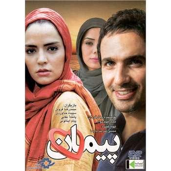 فیلم سینمایی پیمان اثر مجید فهیم خواه نشر موسسه رسانه های تصویری