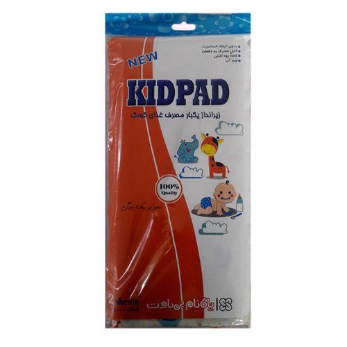 زیرانداز یکبار مصرف غذای کودک پاکنام بی بافت مدل Kid Pad بسته 2 عددی