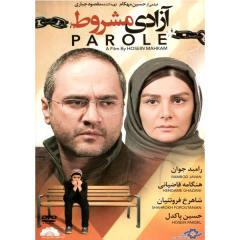 فیلم سینمایی آزادی مشروط اثر حسین مهکام نشر موسسه رسانه های تصویری