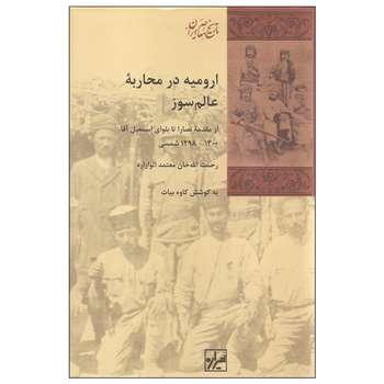 کتاب ارومیه در محاربه عالم سوز اثر کاوه بیات انتشارات شیرازه