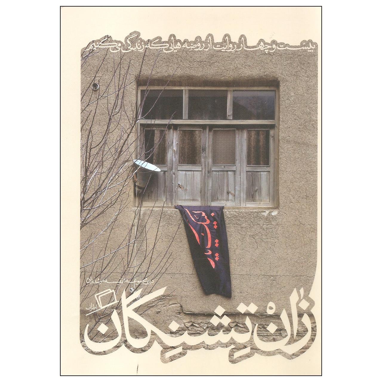 خرید                      کتاب زان تشنگان اثر نفیسه مرشدزاده نشر اطراف