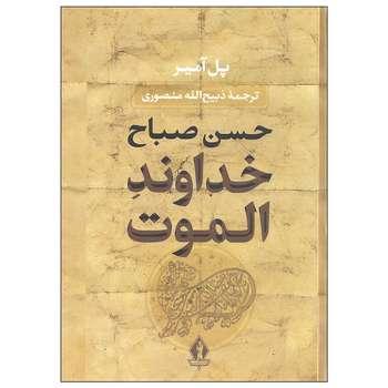 کتاب حسن صباح خداوند الموت اثر پل آمیر انتشارات جاویدان