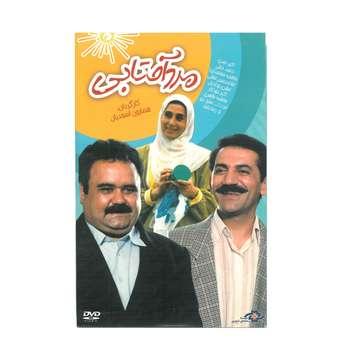 فیلم سینمایی مرد آفتابی اثر همایون اسعدیان نشر موسسه رسانه های تصویری  