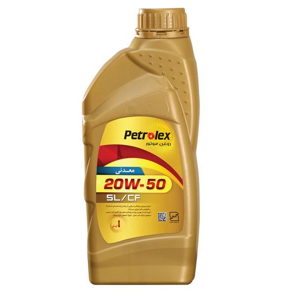 روغن موتور خودرو پترولکس مدل 20W50 حجم 1000 میلی لیتر