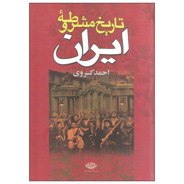 کتاب تاریخ مشروطه ایران اثر احمد کسروی نشر نگاه