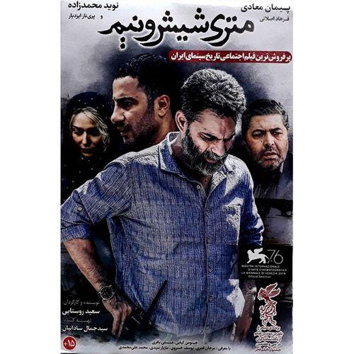 فیلم سینمایی متری شیش و نیم اثر سعید روستایی