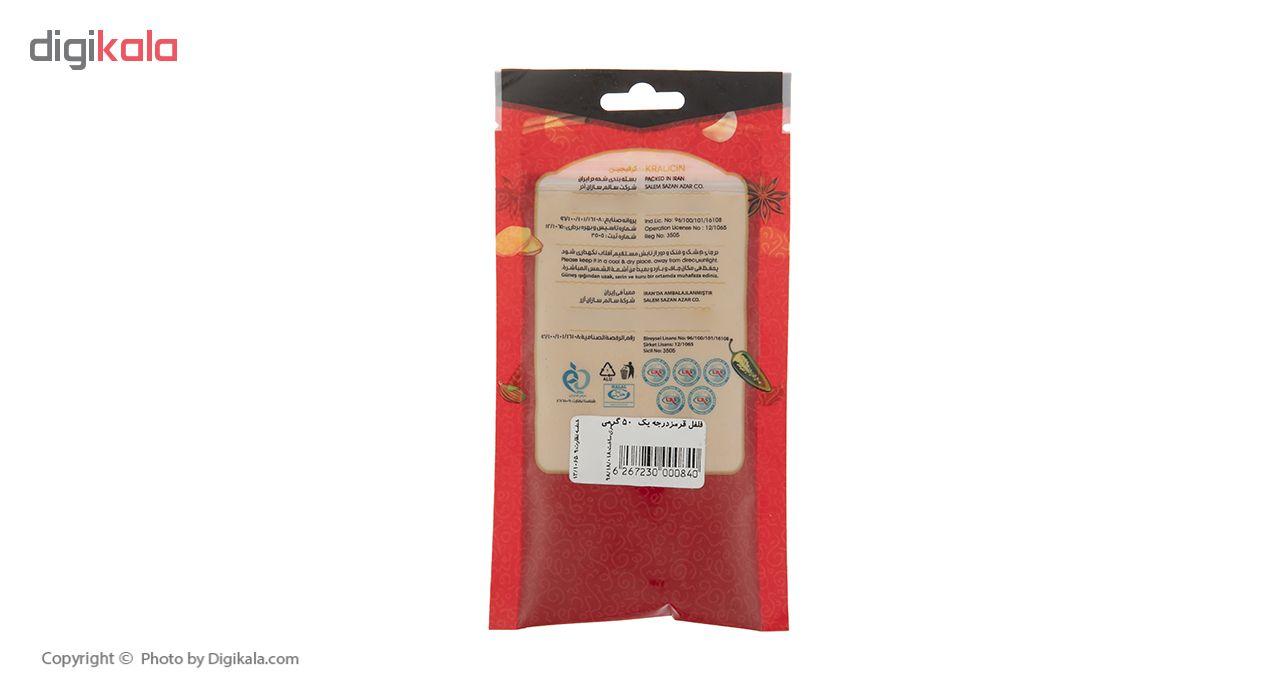 پودر فلفل قرمز کرالیچین مقدار 50 گرم main 1 2