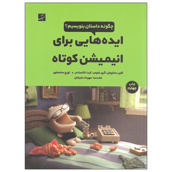 کتاب ایده هایی برای انیمیشن کوتاه اثر جمعی از نویسندگان نشر آبان