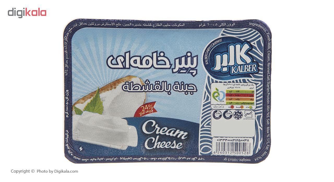 پنیر خامه ای کالبر مقدار 100 گرم main 1 2
