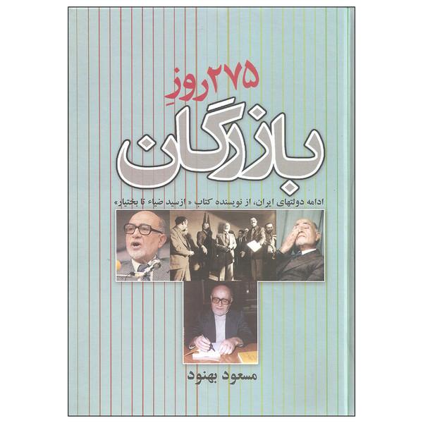 کتاب 275 روز بازرگان اثر مسعود بهنود نشر علم