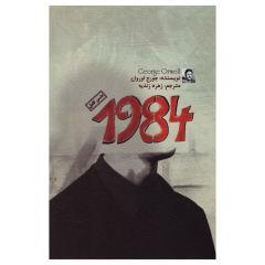 کتاب 1984 اثر جورج اورول انتشارات آزرمیدخت