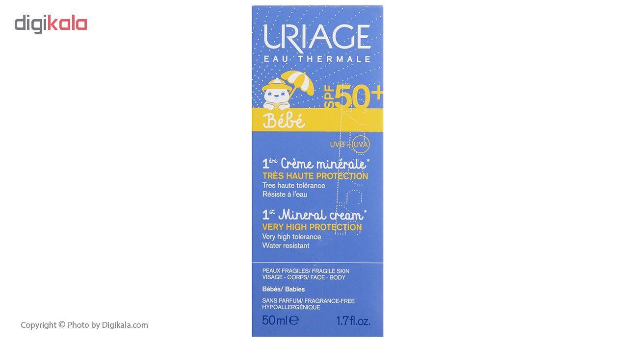 ضد آفتاب کودک اوریاژ وزن 50 گرم main 1 3