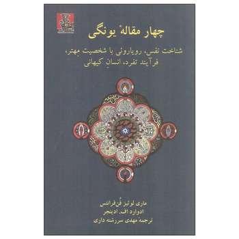 کتاب چهار مقاله یونگی اثر ماری لوئیز فن فرانتس و ادوارد اف ادینجر انتشارات مهراندیش