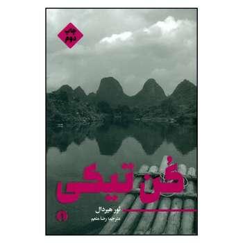 کتاب كن تيكي اثر ثور هيردال نشر علمي و فرهنگي