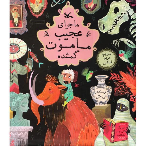 کتاب ماجرای عجیب ماموت گمشده اثر الی هتی انتشارات کانون پرورش فکری کودک و نوجوان